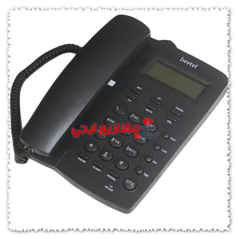 فاتورة التليفون الارضي