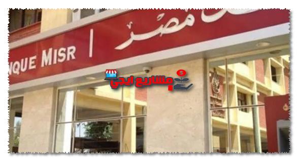 قروض الشباب من بنك مصر