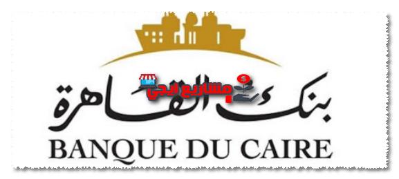 قروض الشباب من بنك القاهرة