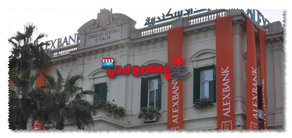 قروض الشباب من بنك الإسكندرية