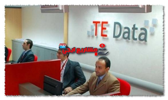 خدمة عملاء تي اي داتا عن طريق الإيميل