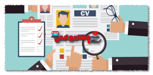 شركات التوظيف فى مصر