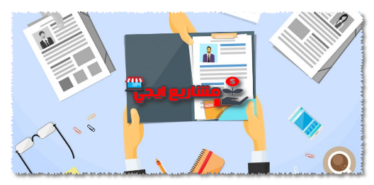 أشهر شركات التوظيف في مصر