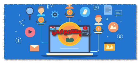 شركات و مواقع التسويق بالعمولة في مصر و السعودية