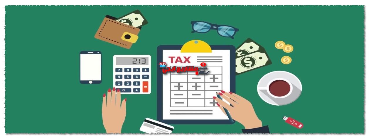 مدة صلاحية البطاقة الضريبية