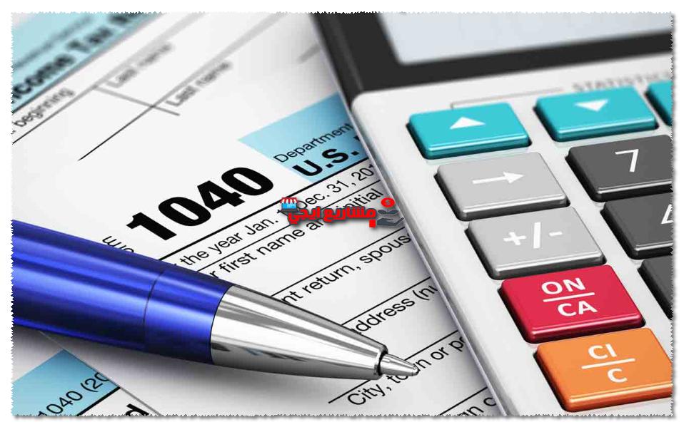 استخراج بطاقة ضريبية