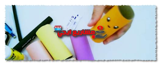 عمل مقلمة مدرسية ملونة بالورق المقوى