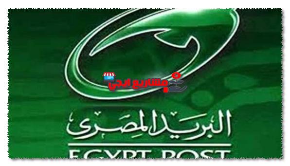 شروط الحصول على وظائف البريد المصري