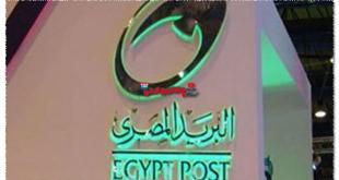 مواعيد عمل البريد المصري