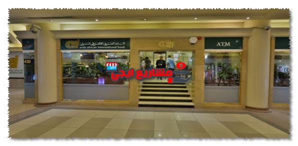 فروع البنك العربى الافريقى فى الاسكندرية