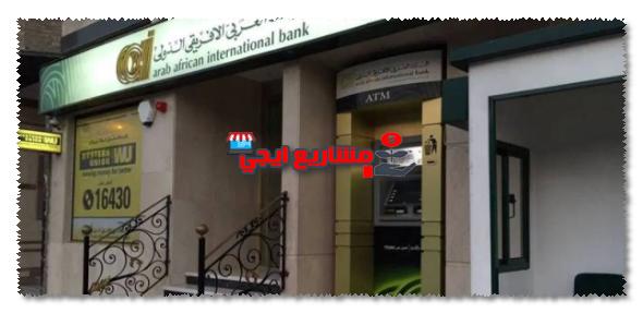 فروع البنك العربى الافريقى فى شرم الشيخ