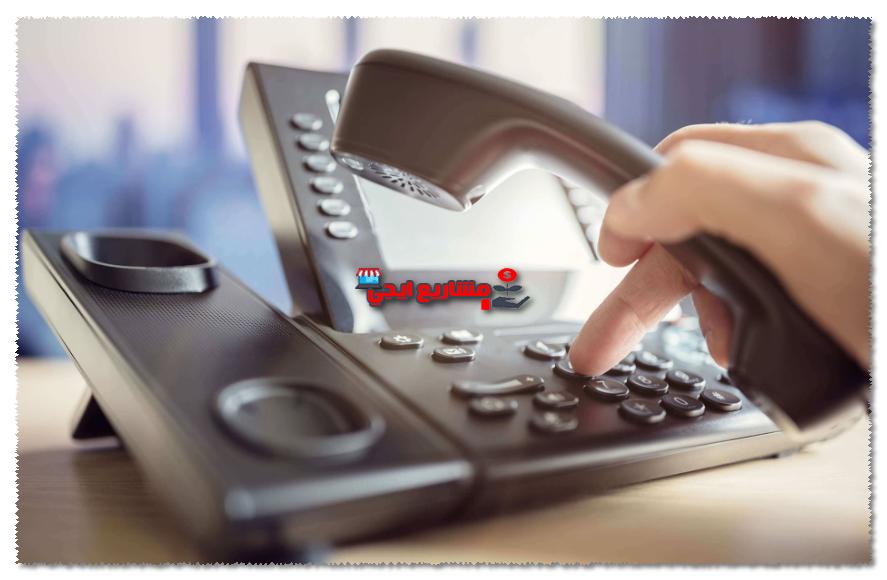 معرفة رقم التليفون الارضى بالاسم والعنوان