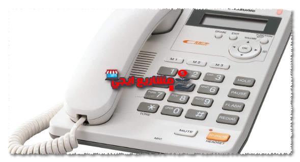 معرفة اسم صاحب التليفون الارضي عن طريق الرقم