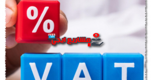 ضريبة القيمة المضافة
