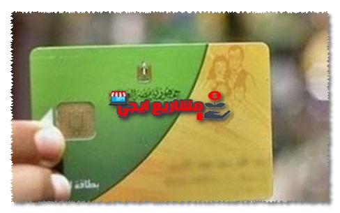 تنشيط بطاقة التموين عبر الهاتف المحمول
