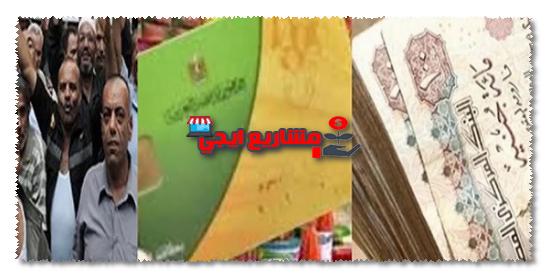 رقم الاستعلام عن بطاقة التموين برقم الموبايل