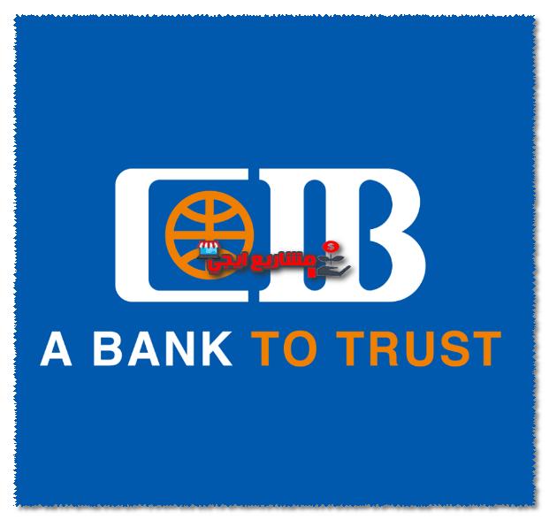 أهم فروع بنك التجارى الدولى cib