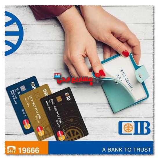 طريقة تفعيل بطاقة CIB