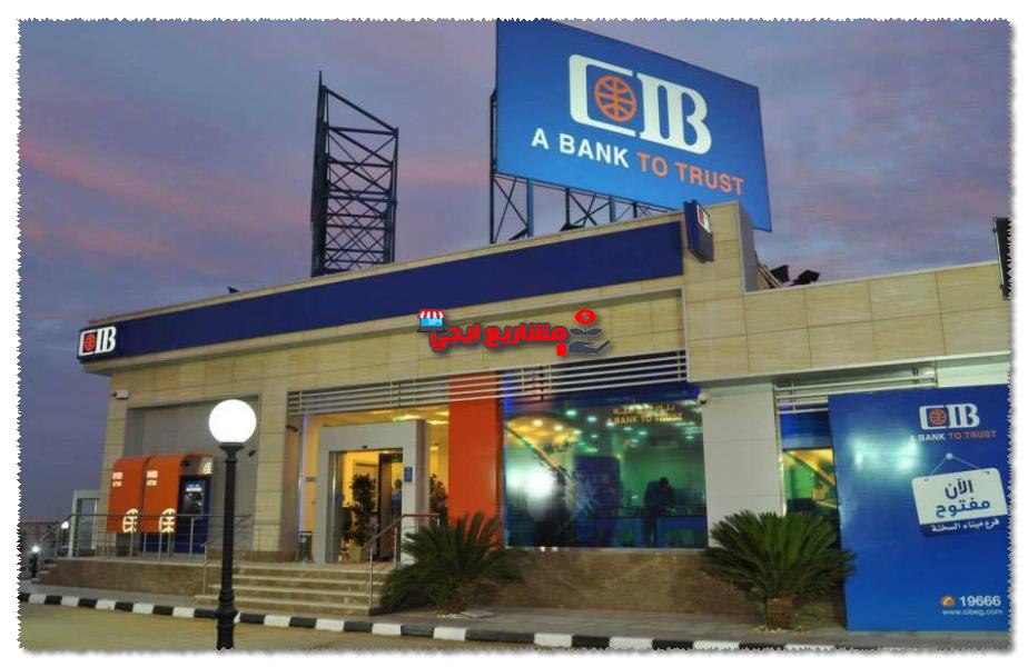 مواعيد عمل بنك CIB في رمضان