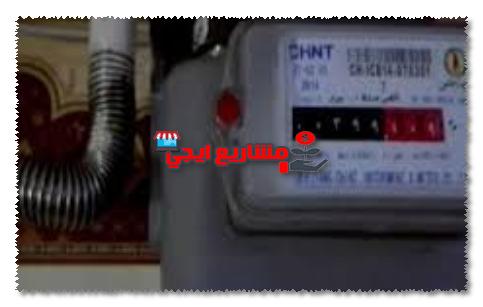 فاتورة الغاز