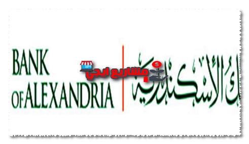 خدمات الاون لاين من بنك الاسكندرية