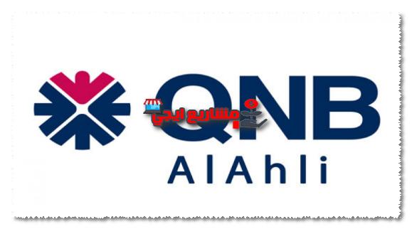رقم خدمة عملاء بنك QNB