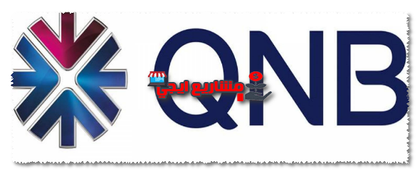 بنك قطر الوطنى الأهلي مصر وظائف