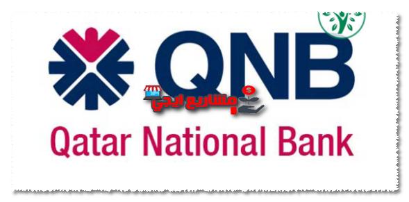 فروع بنك QNB