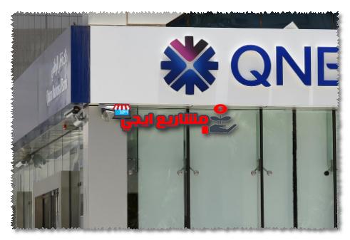 فروع بنك qnb الاهلى