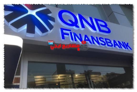 خدمات بنك قطر الوطني