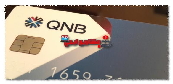 فروع بنك qnb alahli
