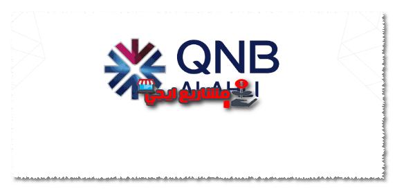 فروع بنك qnb فى مصر