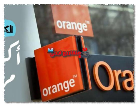 خدمة عملاء اورنج الخاصة بالشركات