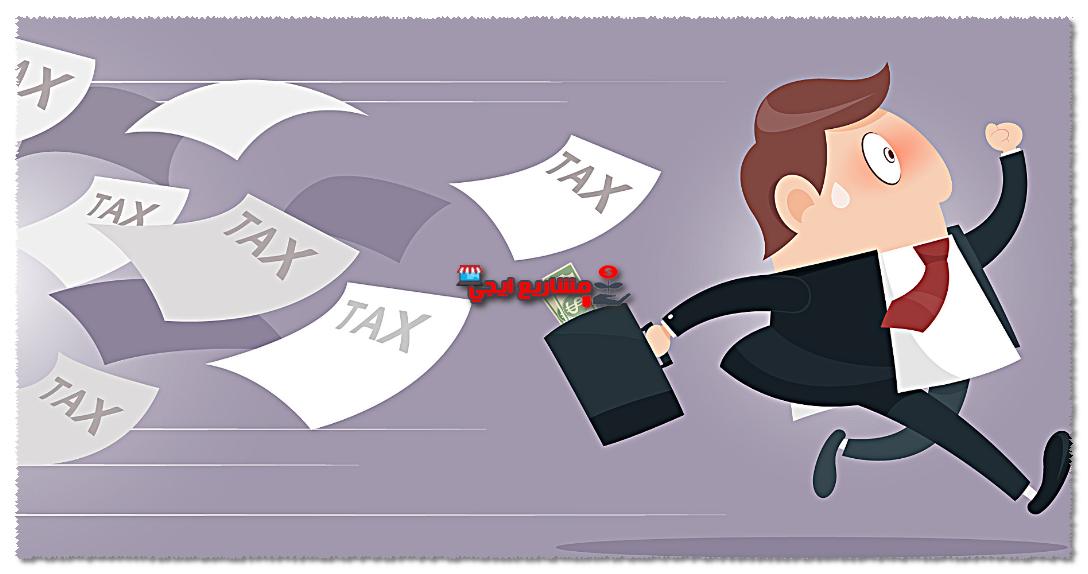ضريبة الارباح