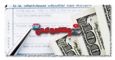 الجهات المعفاة من ضريبة الأرباح التجارية والصناعية