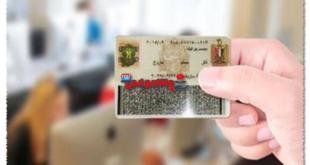 تجديد بطاقة الرقم القومي