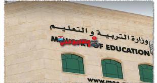 بيان حالة معلم وصحيفة أحوال المعلم