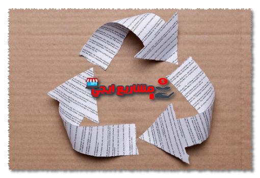 مشروع إعادة تدوير الورق