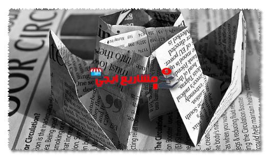 استخدام الورق القديم