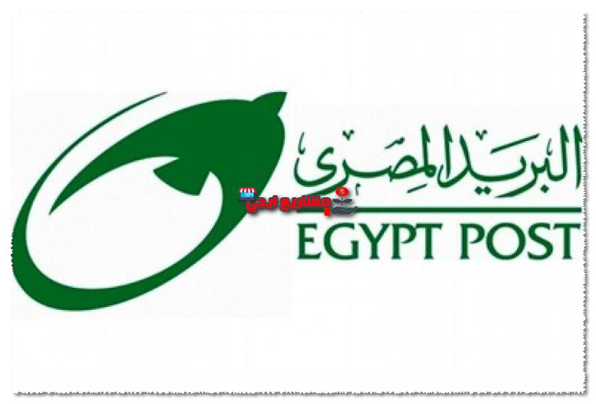 فوائد البريد المصري