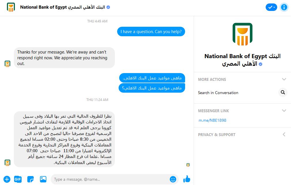 مواعيد عمل البنك الاهلي المصري