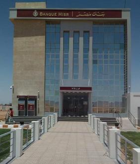 مواعيد عمل بنك مصر 2021 فى جميع فروع البنك بالقاهرة و المحافظات مشاريع ايجي