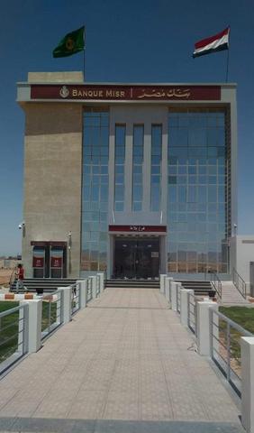 مواعيد بنك مصر اليوم