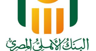 رقم خدمة عملاء البنك الاهلى المصري الخط الساخن