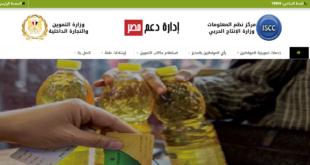الاستعلام عن بطاقة التموين دعم مصر
