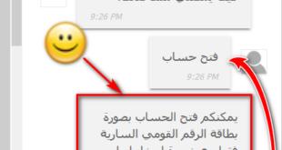 شروط فتح حساب فى بنك مصر