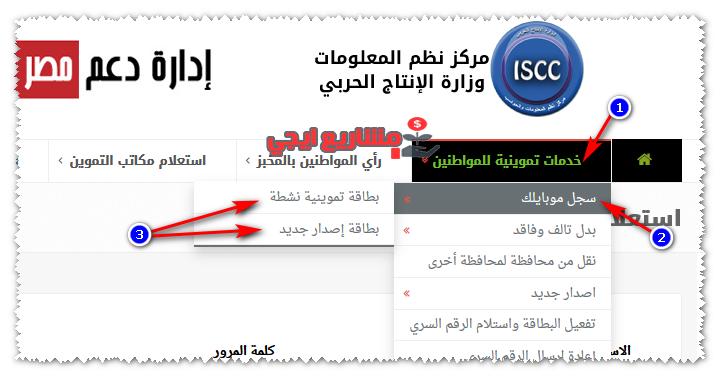 تسجيل رقم الموبايل على موقع دعم مصر