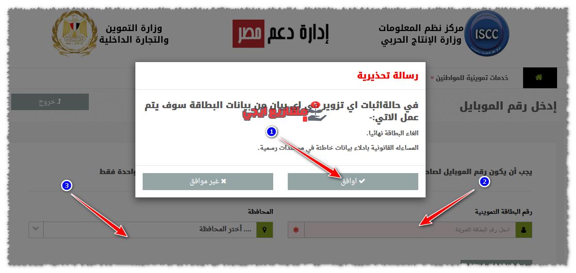 موقع دعم مصر تسجيل رقم الهاتف المحمول