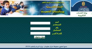 وزارة التربية والتعليم بيانات التلميذ