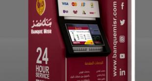 رقم سويفت كود بنك مصر